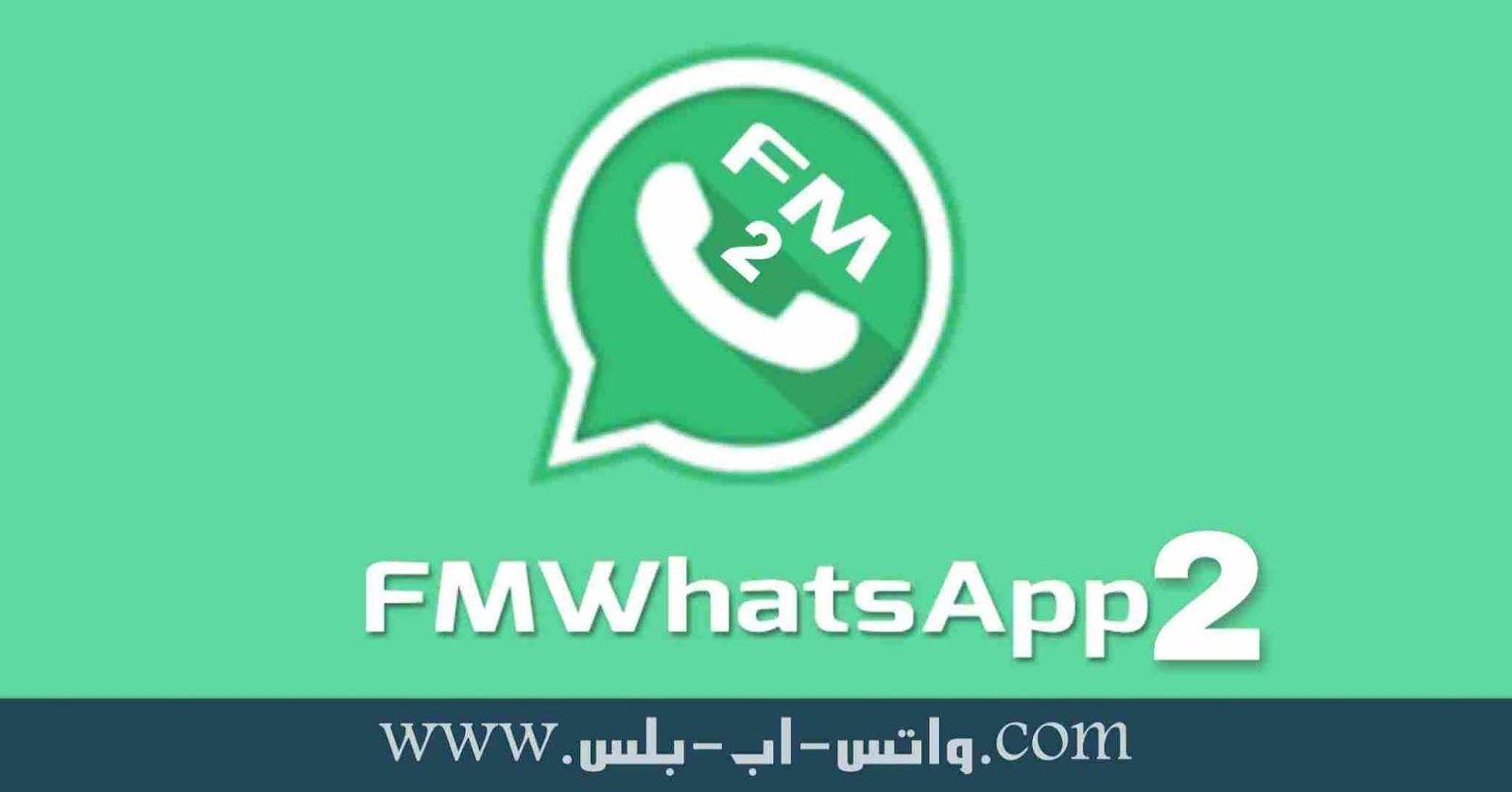 تحميل واتساب فؤاد ٢ Fmwhatsapp2 النسخة الثانية من Fouad Whatsapp 2 لتشغيل رقم واتساب ثاني على نفس الهاتف تنزيل Fmwh British Leyland Logo Leyland Vehicle Logos