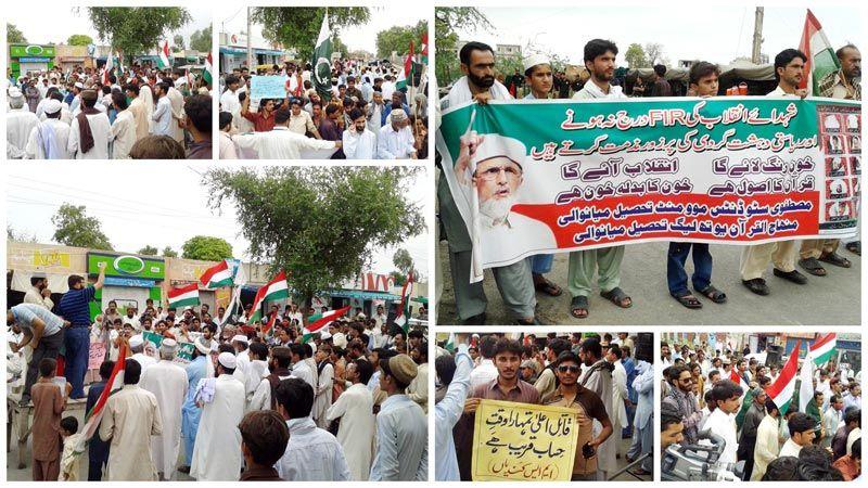 میانوالی: سانحہ ماڈل ٹاؤن کی ایف آئی آر درج نہ ہونے پر پاکستان عوامی تحریک کا احتجاجی مظاہرہ - پاکستان عوامی تحریک