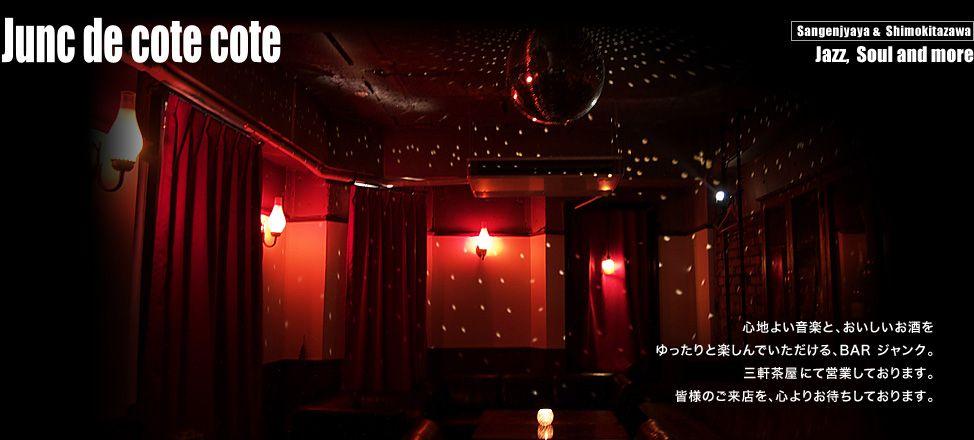 心地よい音楽と、おいしいお酒をゆったりと楽しんでいただける、BAR ジャンク。三軒茶屋&下北沢にて営業しております。皆様のご来店を、心よりお待ちしております。
