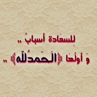 صور عن حمد الله تعالى و اسباب السعادة