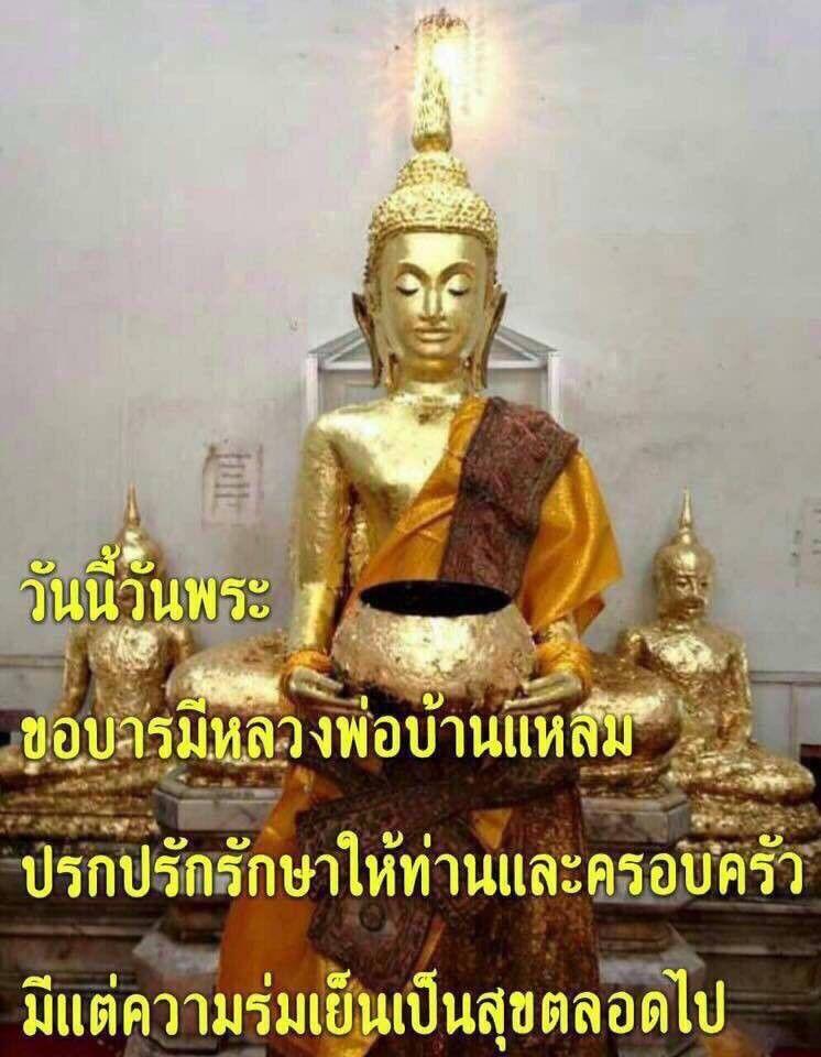 ป กพ นโดย Ramchai Chuenbumrung ใน ว นพระ คำอวยพร อร ณสว สด ว นเก ด