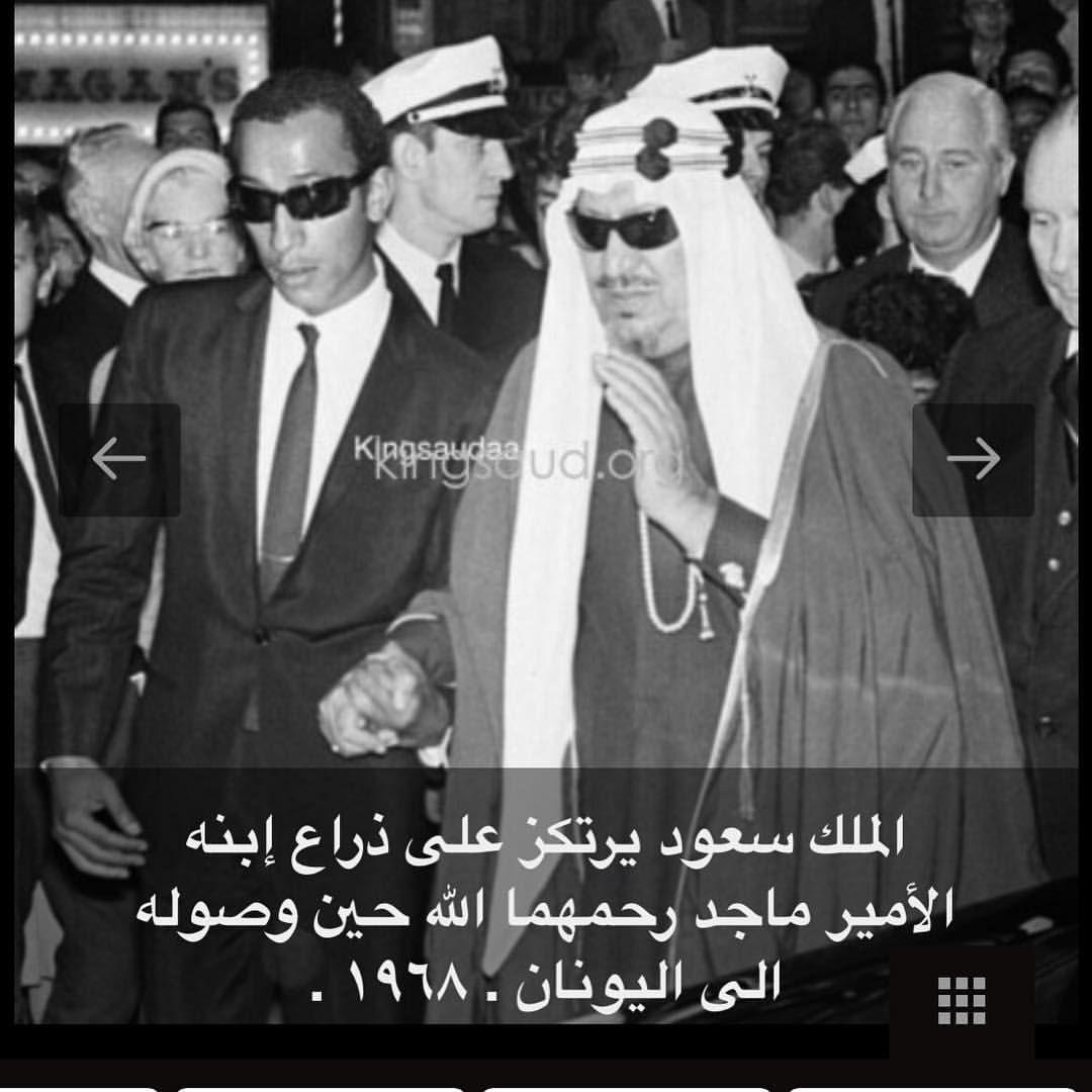 Pin By Jiji On King Saud Ben Abdulaziz Historical Photos Portrait First Knight