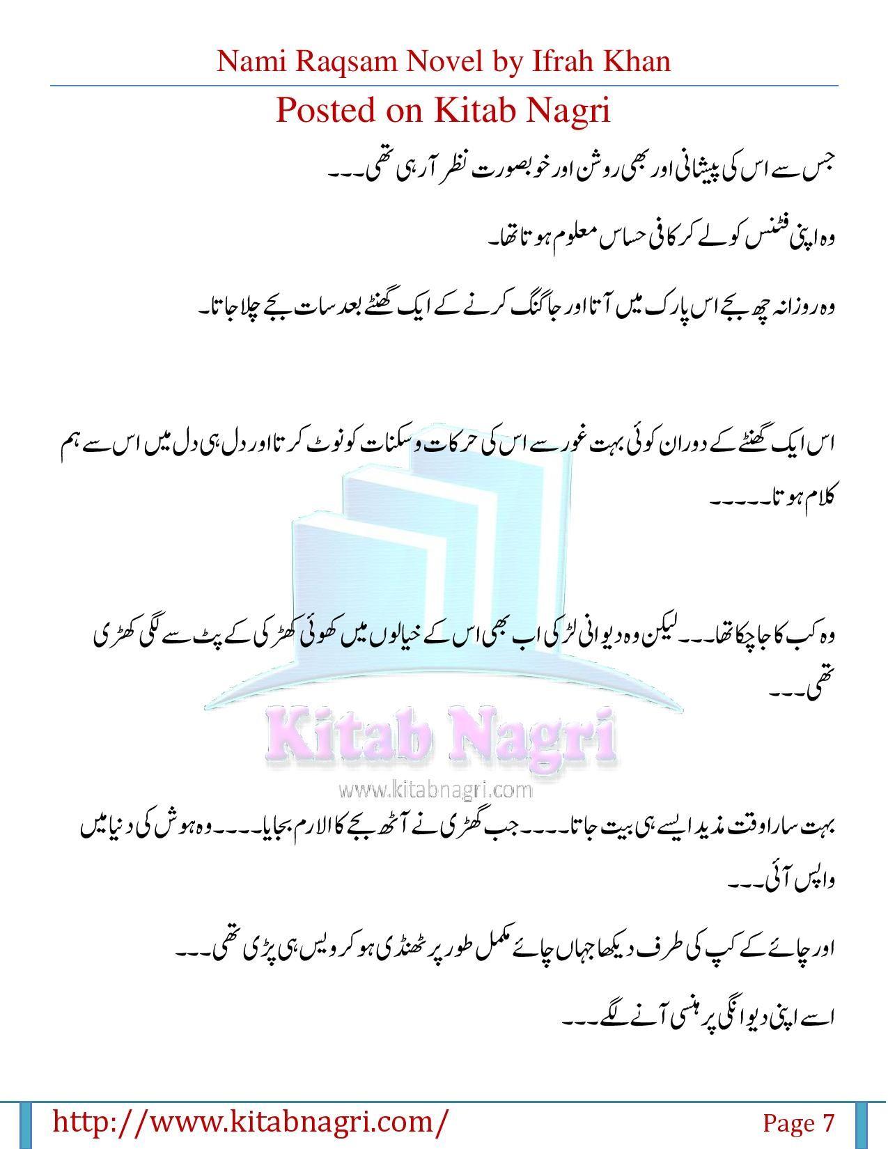 Pin on Romance novel urdu novels list