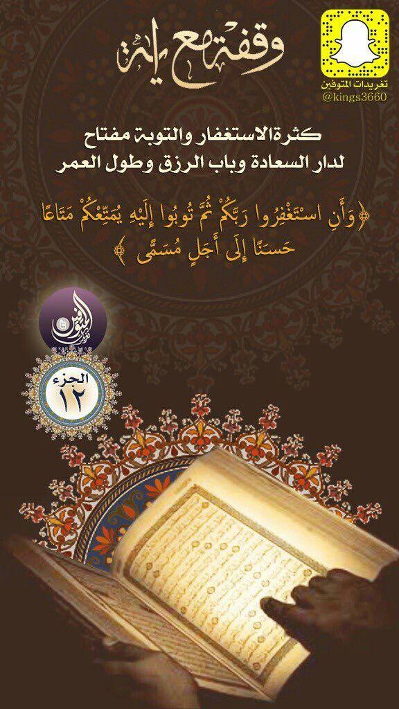 Epingle Par Maraya Malik Sur القرآن حياتى Coran Islam Proverbes Et Citations Apprentissage