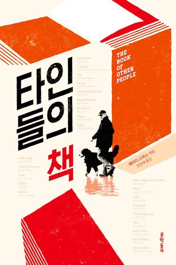 Korean Book Cover Design : 타인들의 책 표지 시안 韓國 圖 korea pinterest and 디자인
