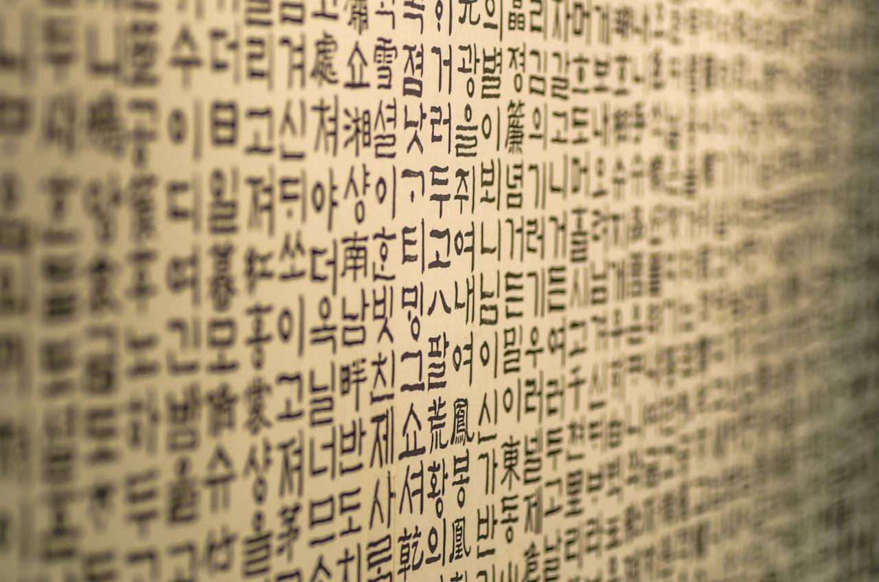 Hangul, Korean alphabet   Language   Pinterest