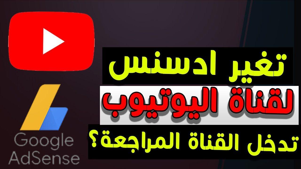 نقل قناة يوتيوب الي حساب ادسنس اخر هل قناتي سيتم مراجعتها مرة أخرى من قبل اليوتيوب Adsense