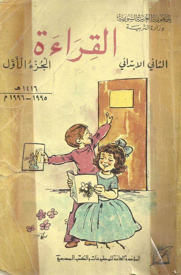 Pin By عالم التذوق الفنى On Telecharger Gratuit Arabic Kids Ebooks Free Books Egypt History
