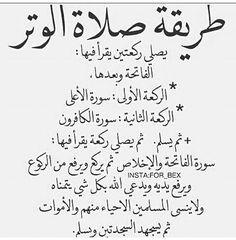 Desertrose طريقة صلاة الوتر Quran Quotes Love Islamic Love Quotes Islamic Phrases