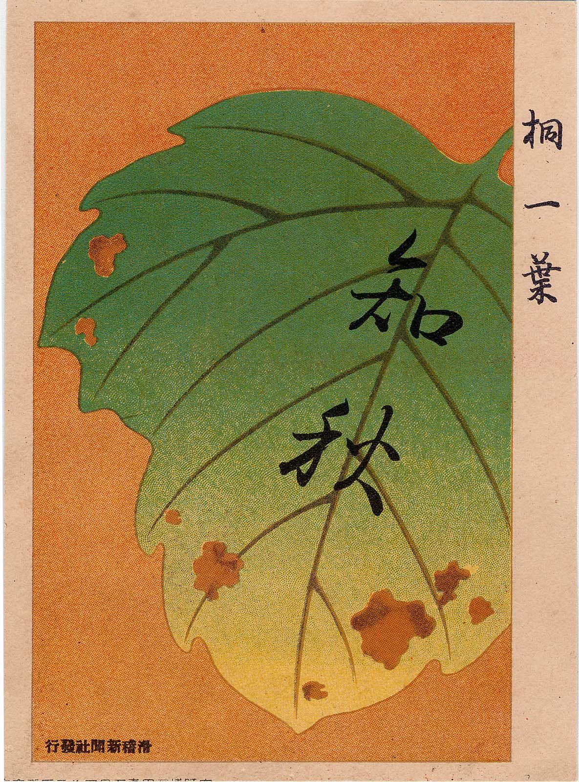 Paulownia Leaf Kiri Ichiro From Ehagaki Sekai 桐一葉 知秋