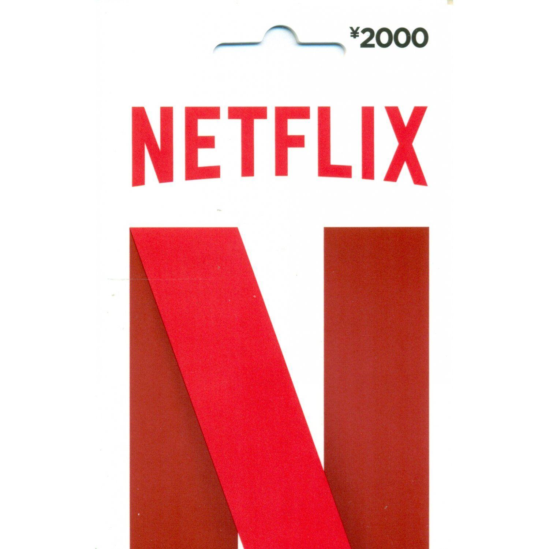 Netflix Gift Card 2000 Yen Japan Account Only Netflix Gift Card Netflix Gift Netflix