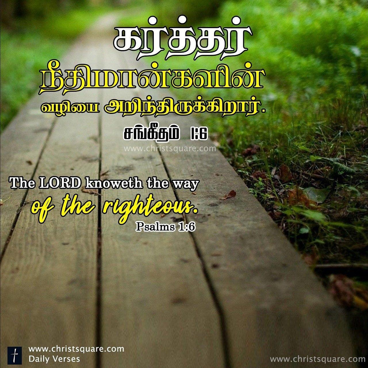 Tamil Christian Whatsapp Status Tamil Christian Whatsapp Dp Wallpaper Tamil Christian Wallpaper H Christian Verses Christian Wallpaper Hd Christian Wallpaper