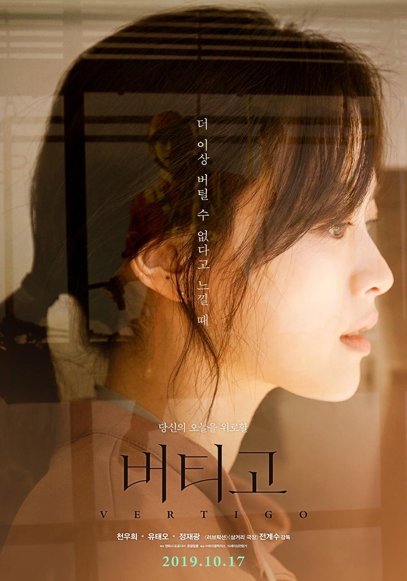 Vertigo (Korean Movie) - AsianWiki   Vertigo, Korean drama movies ...