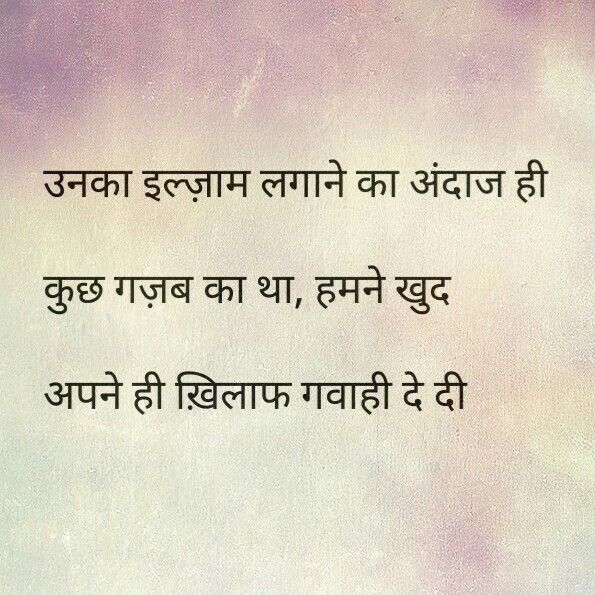 Pin By Anam Siddiqui On Hindi Thoughts Poetry Hindi Quotes Love