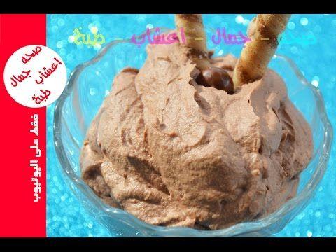 اسهل طريقة عمل كريمة الزبدة الاحترافية تستعمل لتزيين الكيك Youtube Cake Recipes Ice Cream Desserts