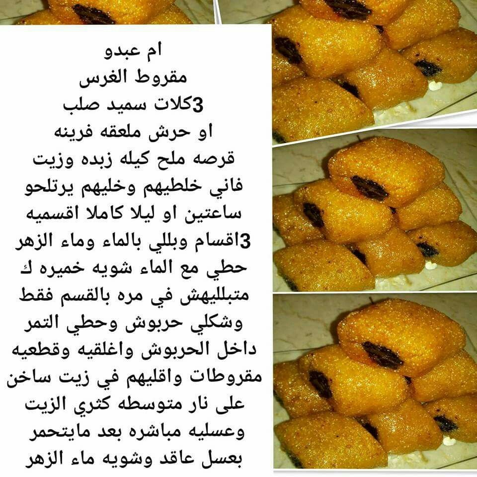 Pin By Salima Maroc On Makroute Vegetables Food Potatoes