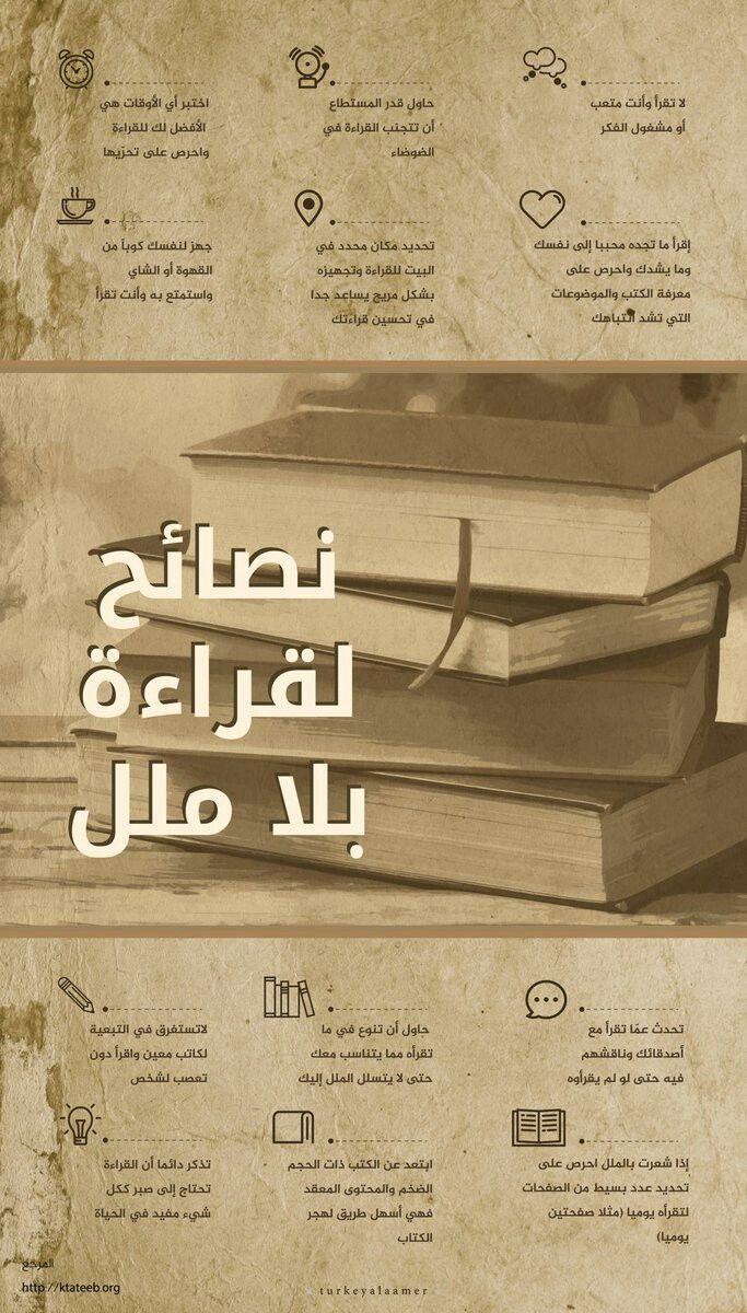 نصائح لقراءة بلا ملل Book Qoutes Book Quotes Words Quotes