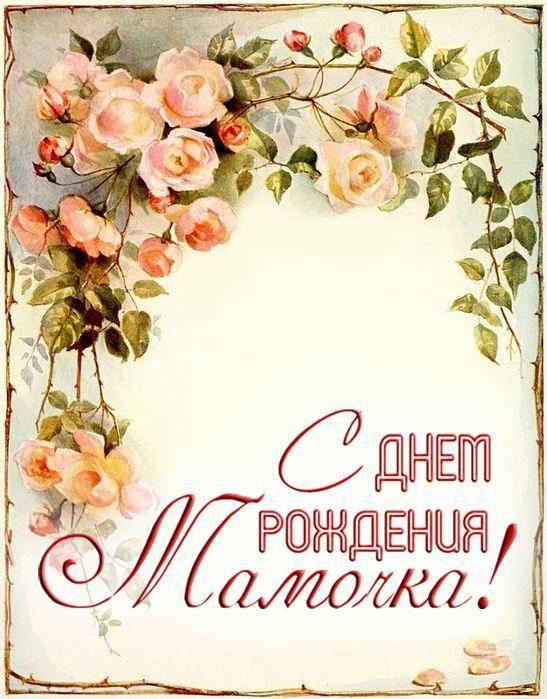 открытки маме с днем рождения фото