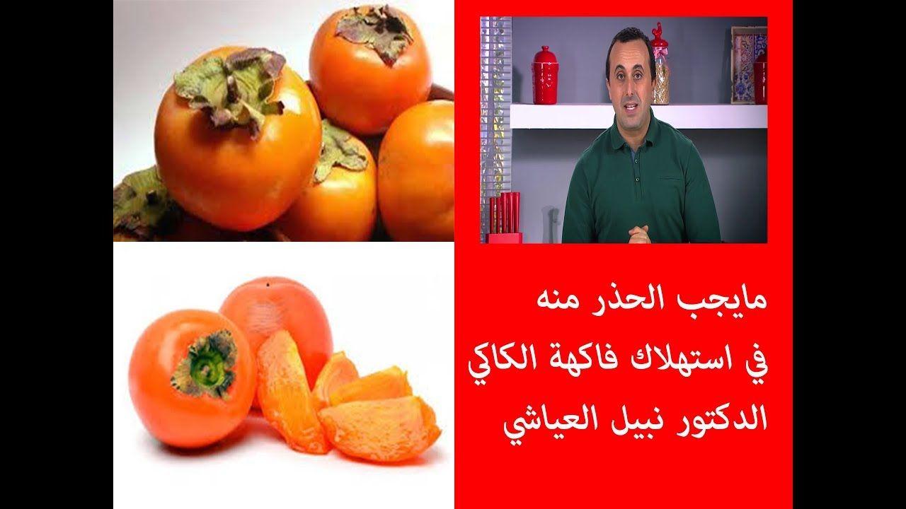 مايجب الحذر منه في استهلاك فاكهة الكاكي الدكتور نبيل العياشي Youtube Vegetables Diet Fruit