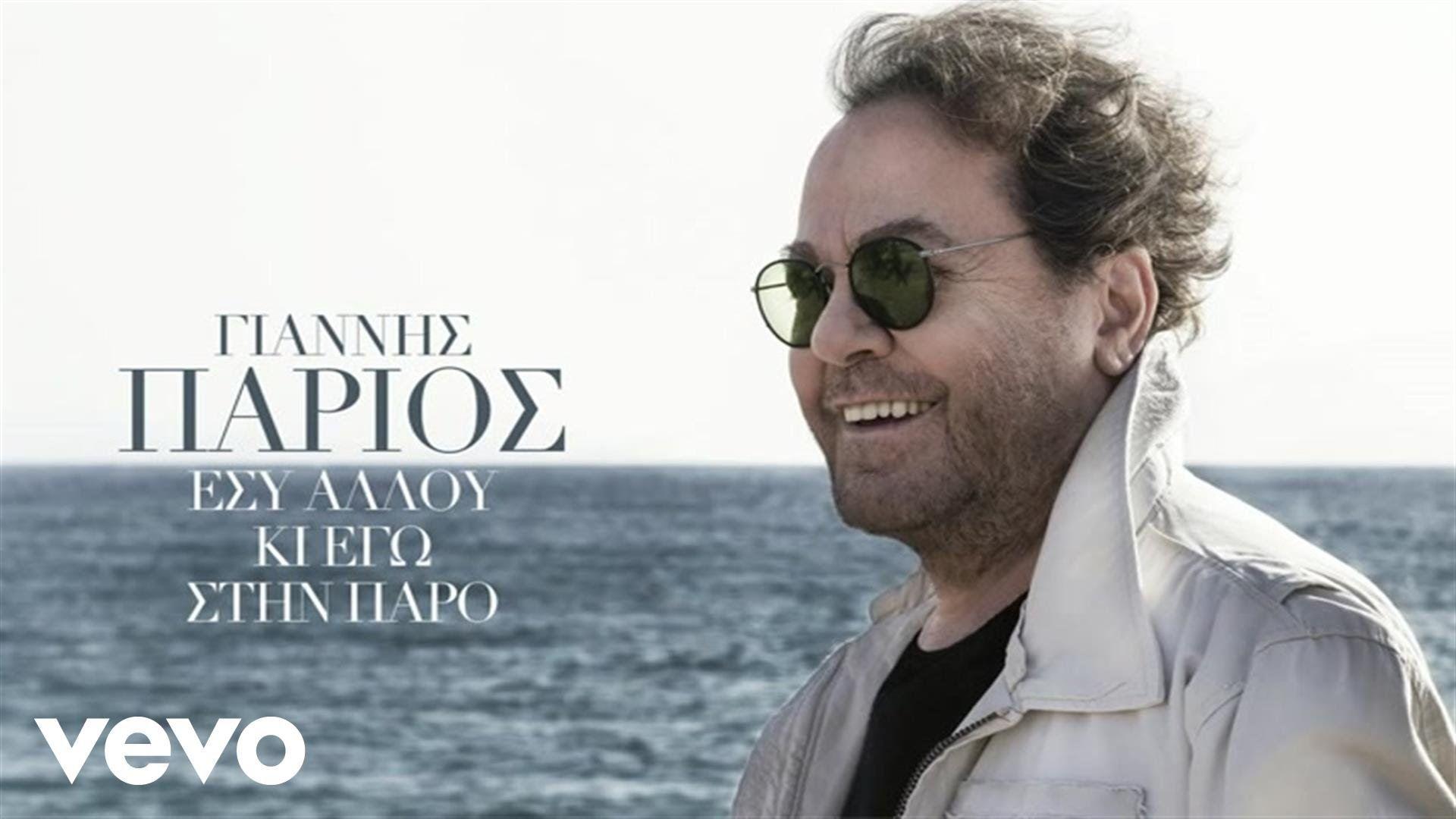 Γιάννης Πάριος - Εσύ Αλλού Κι Εγώ Στην Πάρο http://umusic.ly/parios-esi-allou…