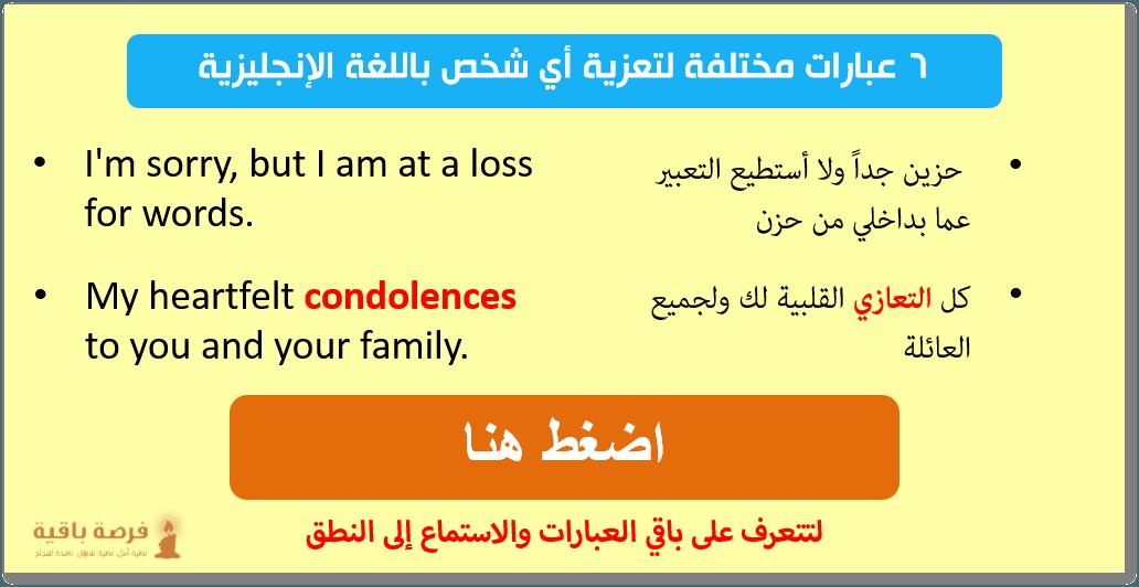 6 عبارات مختلفة لتعزية أي شخص باللغة الإنجليزية Heartfelt Condolences Condolences Heartfelt