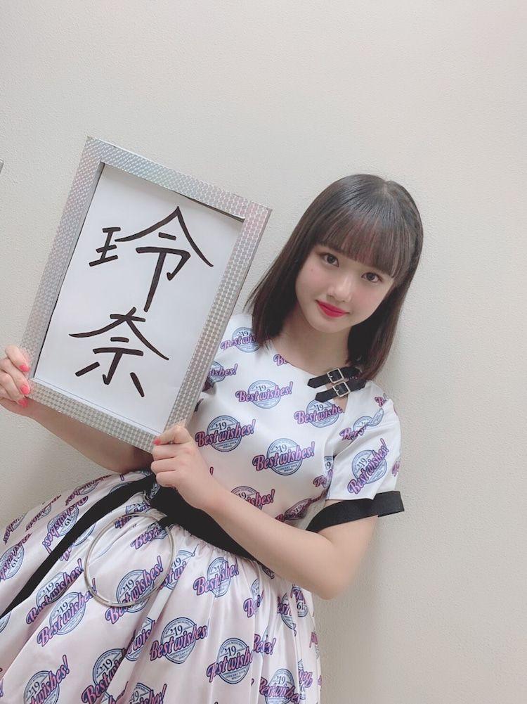 玲奈 ブログ 横山