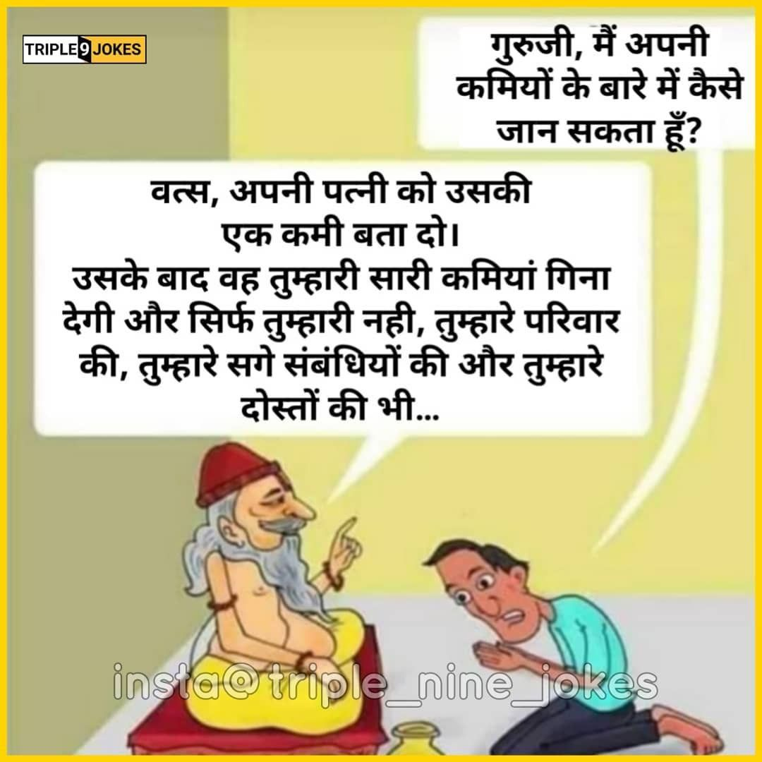 Pin By Rinku Singh On Hindi Jokes Latest Jokes Best Funny Jokes Fun Quotes Funny