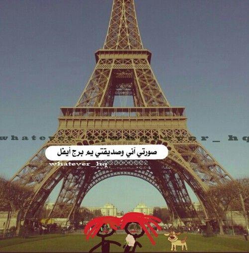 صور الأصدقاء الاصدقاء هم اخواتنا لم تلدهم امهاتنا هم اخواتنا من اختيارنا فى الحياة فيجب علينا اختيار الاصدقاء او الاخوا Friend Pictures Eiffel Tower Pictures
