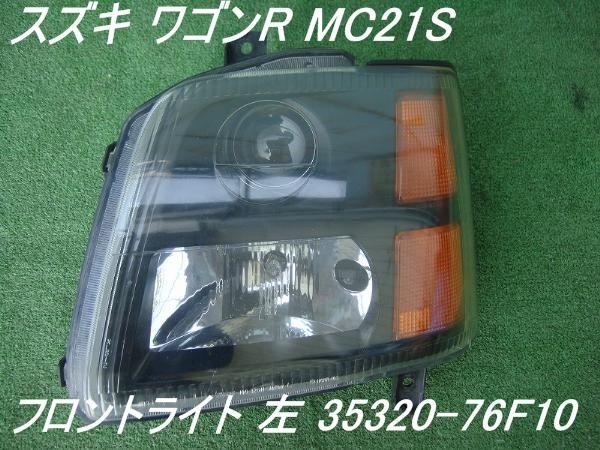 【中古】スズキ ワゴンR MC21S ヘッドライト 左 ハロゲン【楽天市場】