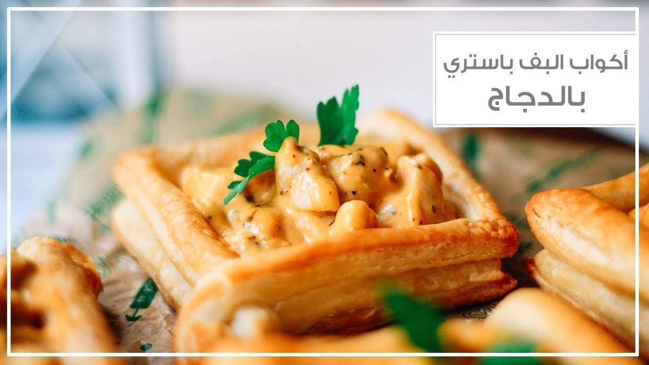 Chicken Puff Pastry Cups أكواب البف باستري بالدجاج Cooking Puff Pastry Recipes