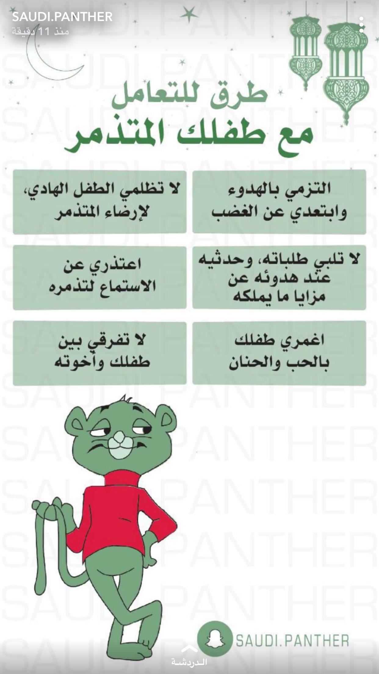 Pin By Meshomedo Farouk On Breeding Information Baby Education Islamic Kids Activities Kids Planner