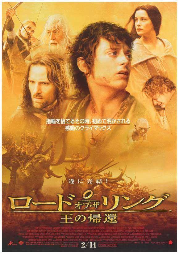 Lord Of The Rings The Return Of The King Japanese 27x40 Movie Poster 2003 Kings Movie Lord Of The Rings Full Movies Online Free