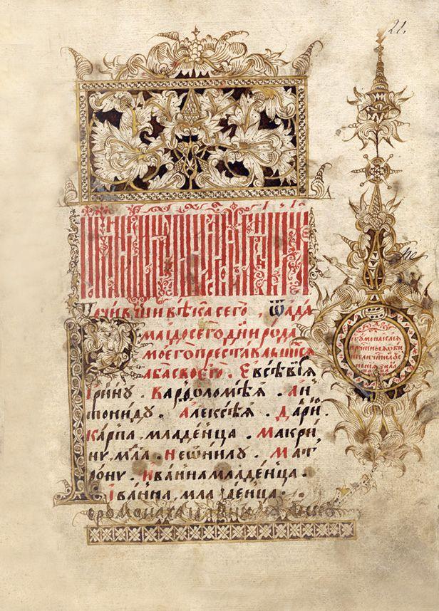 Синодик Зилантова монастыря 1560 год