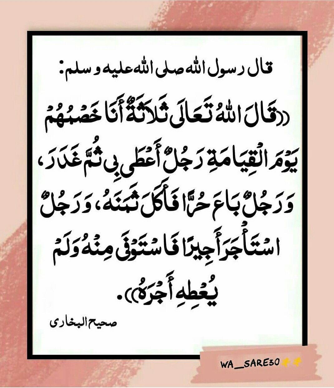 ثلاثة أنا خصمهم يوم القيامة Arabic Calligraphy Islam Calligraphy