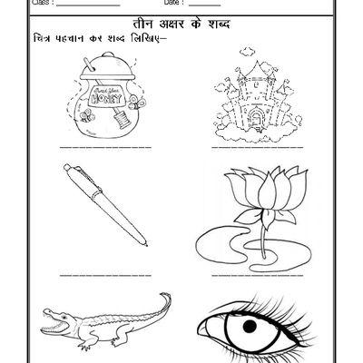 Hindi Letter Worksheet - 3 Letters-01   Hindi worksheets ...