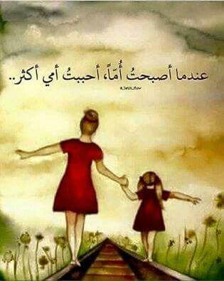 عندما اصبحت اما احببت امي اكثر Love Quotes Wallpaper Love U Mom Mother Quotes