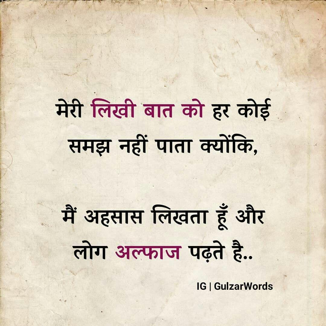 Pin by deepzchahal on Shayari Gulzar quotes, Heart