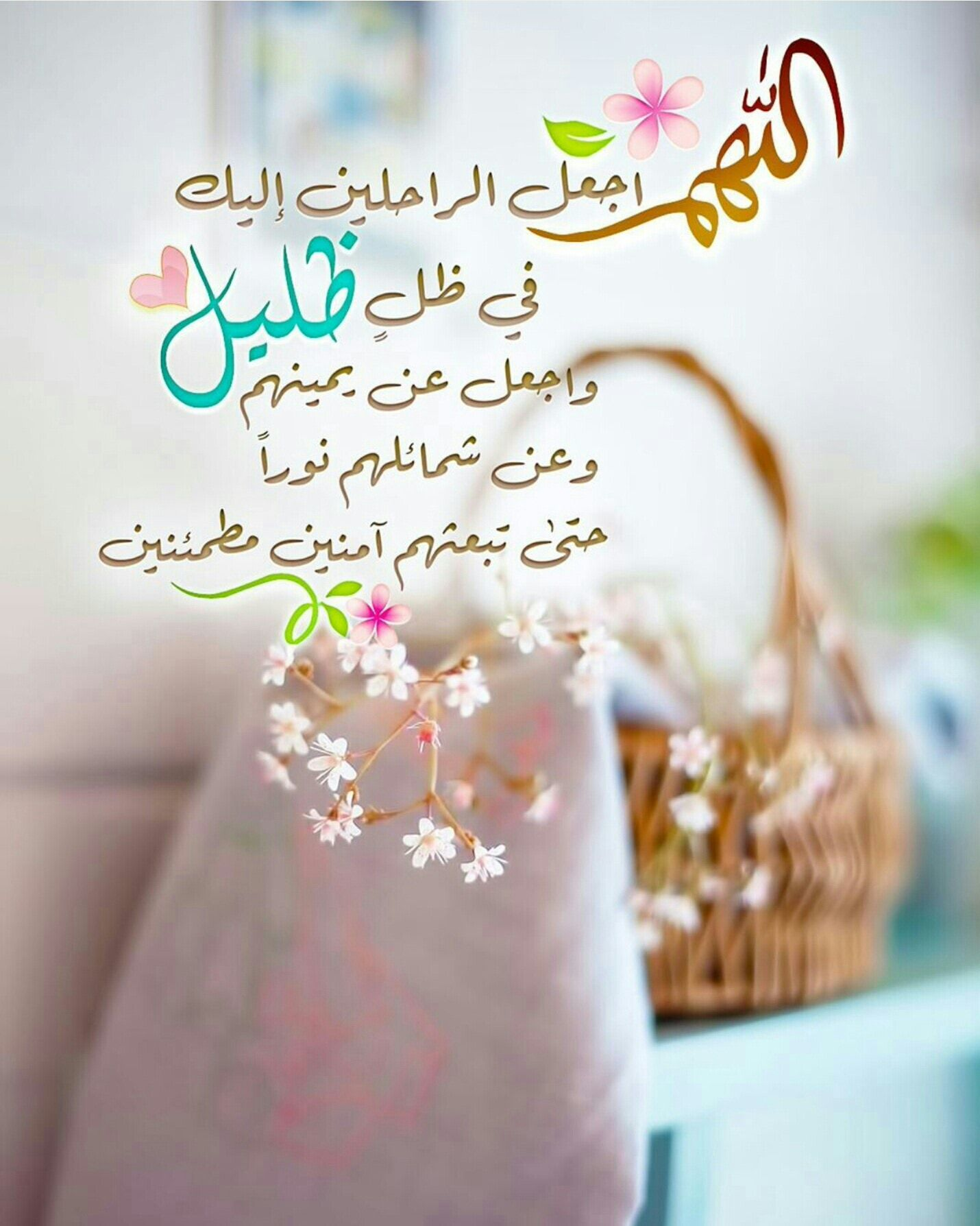 Pin By صورة و كلمة On Duea دعاء Islamic Birthday Wishes Mom And Dad Quotes Islamic Love Quotes