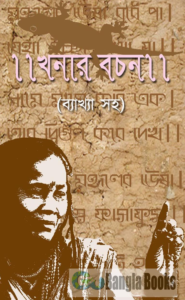 Pather Panchali Pdf Book