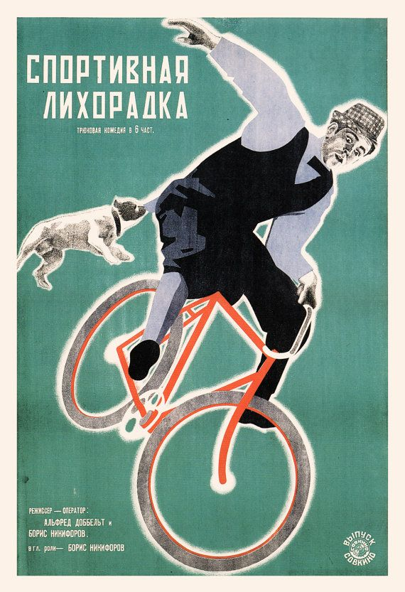 Russian Avant Garde Art Russian Bicycle Poster Soviet