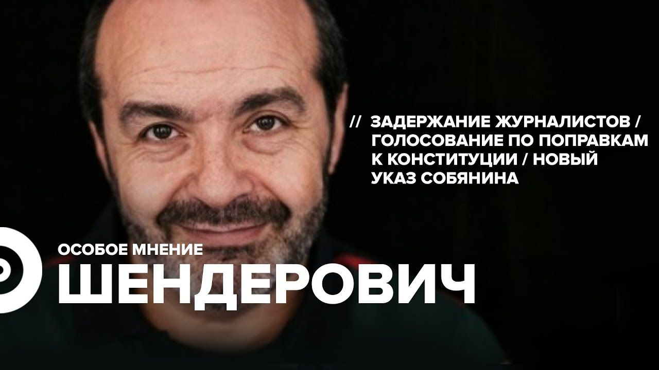 Viktor Shenderovich Osoboe Mnenie 28 05 20 Osoboe Mnenie Konstituciya Pisatel
