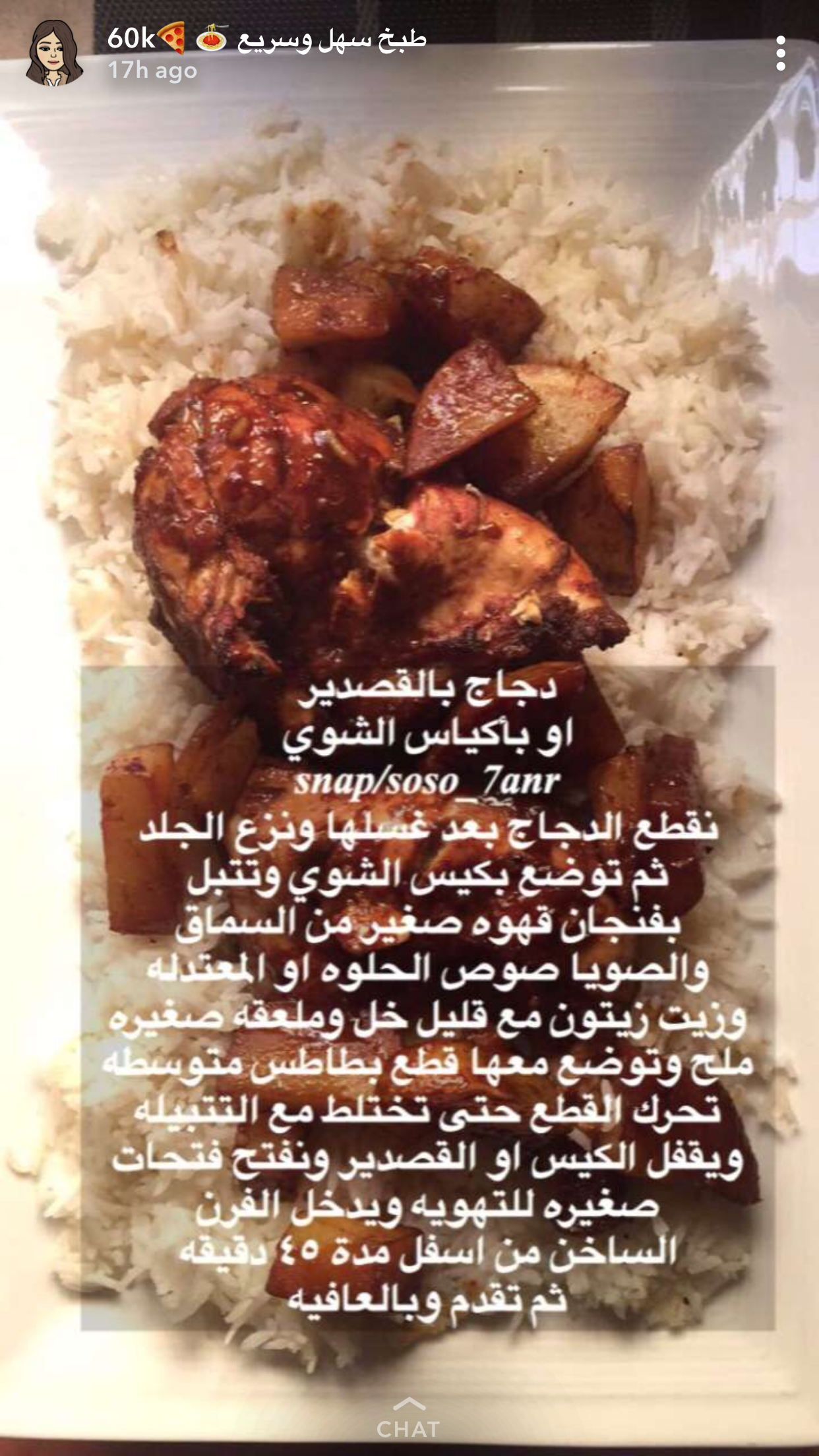 Pin By Are Eu On دجاج Cooking Recipes Cooking Food Receipes