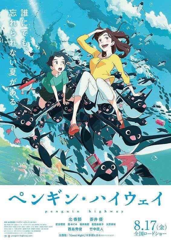 Penguin Highway ペンギン・ハイウェイ (Japan), 企鹅公路 (China) Anime