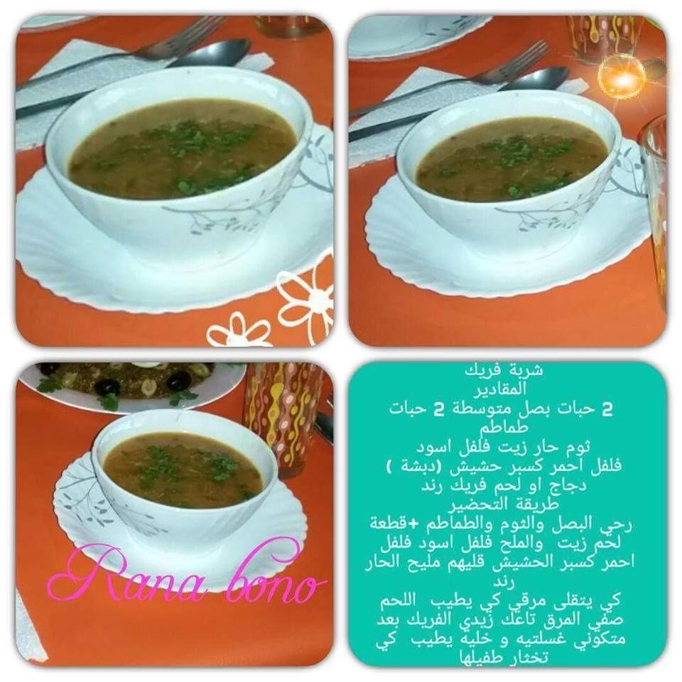 Recettes Salees De Quot Roumaysa Quot Recette Recettes De Cuisine Recette De Cuisine Algerienne