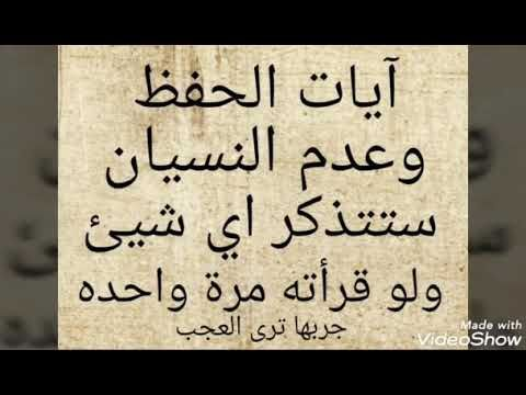 آيات للحفظ وعدم النسيان ستتذكر أي شيء ولو قرئته مره واحده لن تنسى شيء بعد اليوم صحيحه مجربه Youtube Quran Quotes Love Islamic Quotes Quran Islam Facts