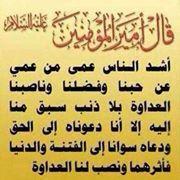 اهل البيت هم حبل الله الممدود وصراطه المستقيم لهداية العباد الى الهدى ودين الحق Proverbs Quotes Imam Ali Wisdom