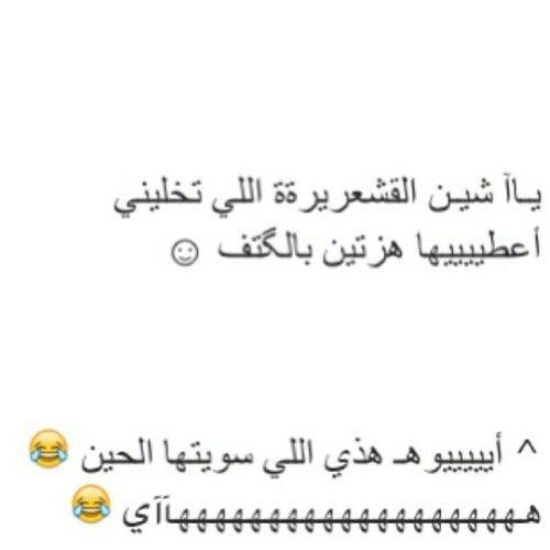 فكر انا ما بي سوب ههههههه Funny Arabic Quotes Funny Jokes Arabic Quotes
