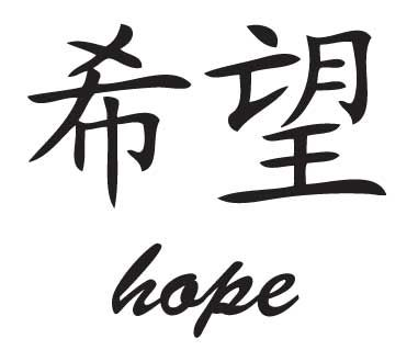 Faith Hope Love Symbols besides 334884922265361925 as well  on hope chinese symbol wall quotes art decal