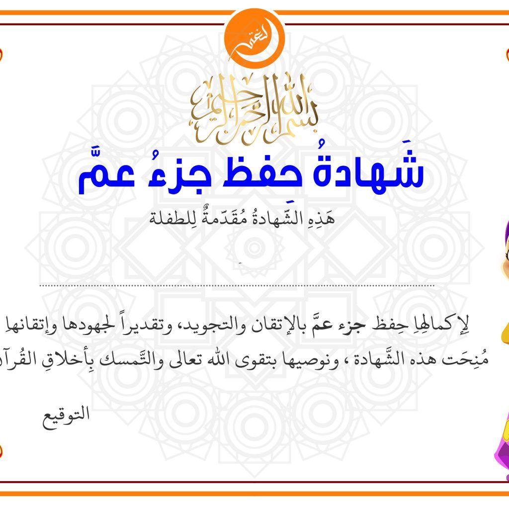 الصفحة الرئيسية لغتي In 2020 How To Memorize Things Kids Planner Islam For Kids