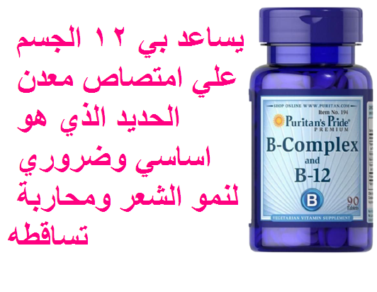 يساعد بي 12 الجسم علي امتصاص معدن الحديد الذي هو اساسي وضروري لنمو الشعر ومحاربة تساقطه A09 Puritans Pride Supplement Container B Complex